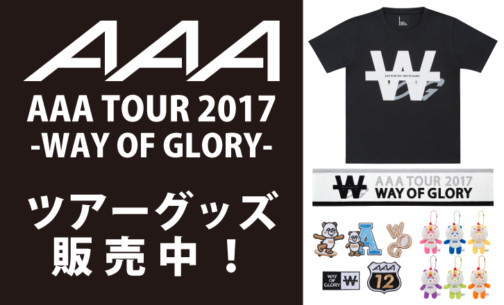 『AAA DOME TOUR 2017 -WAY OF GLORY-』ツアーグッズ販売中!!