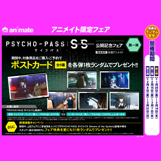 『PSYCHO-PASS サイコパス Sinners of the System』公開記念フェア