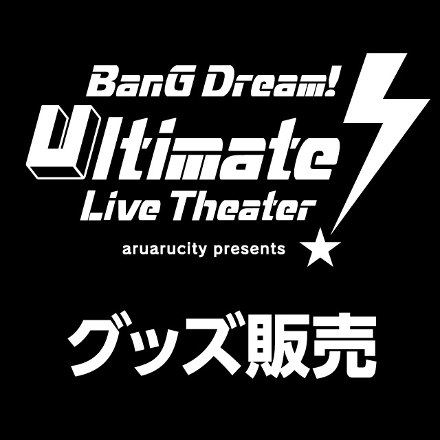 BanG Dream! <br>The Ultimate Live Theater<br>グッズ販売