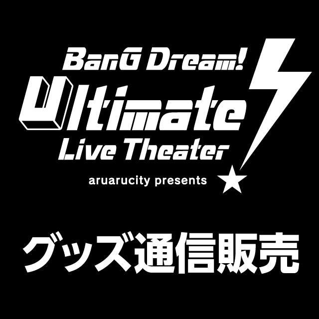 BanG Dream! <br>Ultimate Live Theater<br>グッズ通信販売