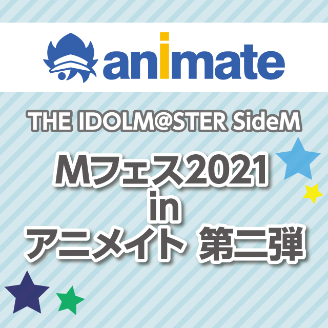 THE IDOLM@STER SideM Mフェス2021 inアニメイト 第二弾